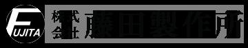 株式会社藤田製作所
